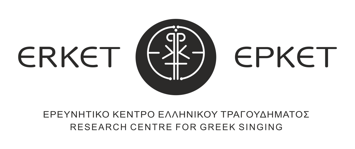 ERKET Logo Greek English RGB BW